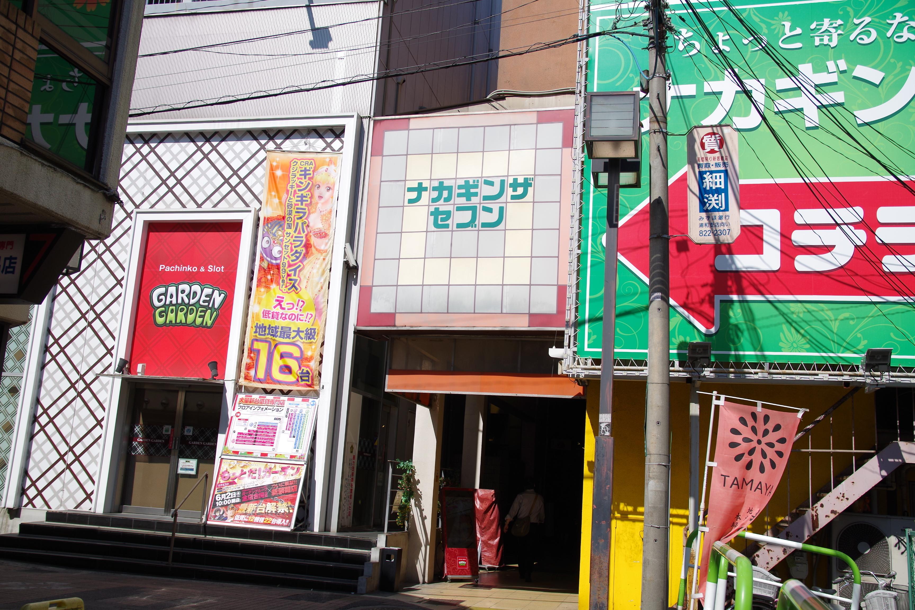 浦和駅西口にある「ナカギンザセブン通り」
